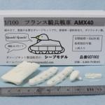 AMX40_pre2