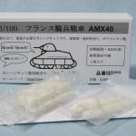 AMX40_pre1